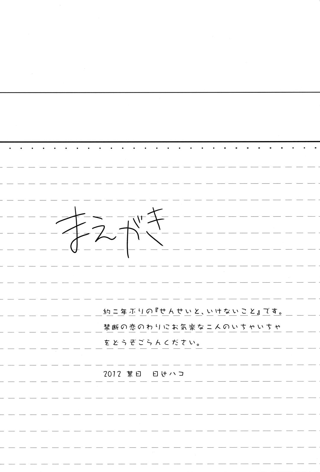 Sensei to, Ikenai Koto 4 3