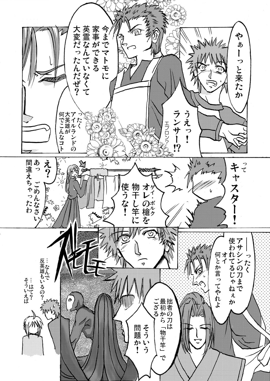 Denial Of Fate 17