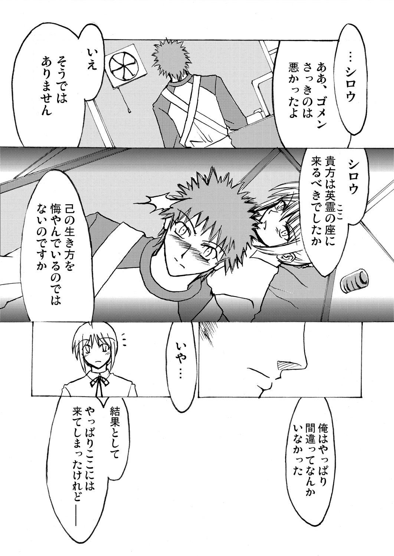 Denial Of Fate 19