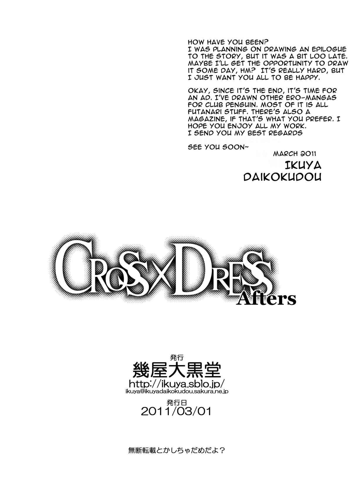 CROSS×DRESS Afters 140
