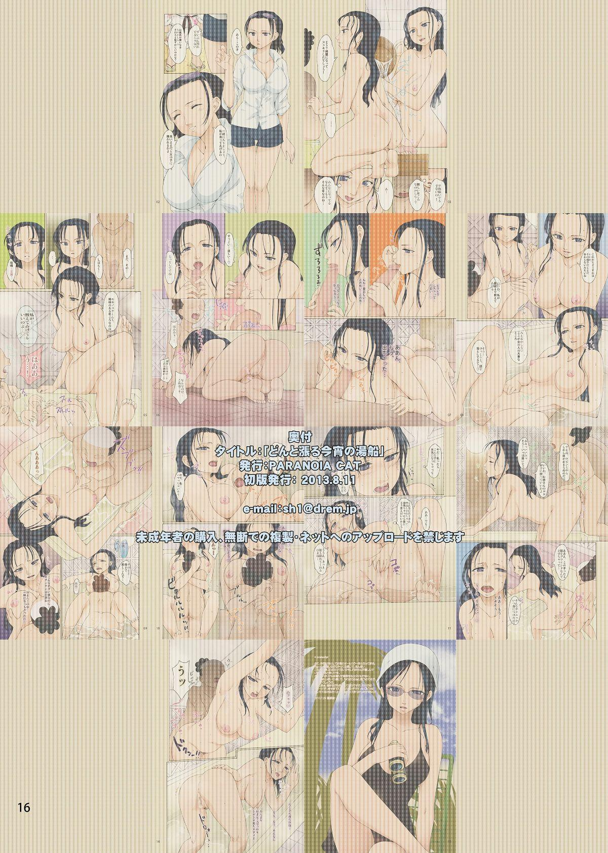 Don to Minagiru Koyoi no Yubune 15