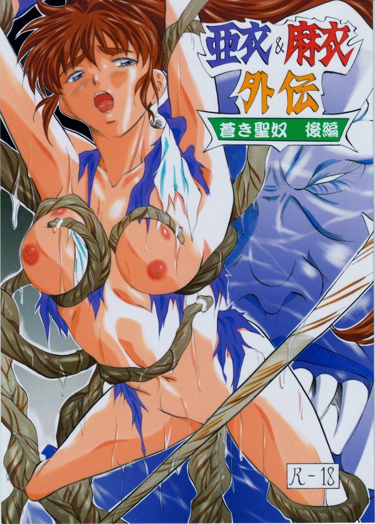 [Busou Megami (Kannaduki Kanna)] Ai & Mai Gaiden -Aoki Seido-Kouhen- (Inju Seisen Twin Angels) 0