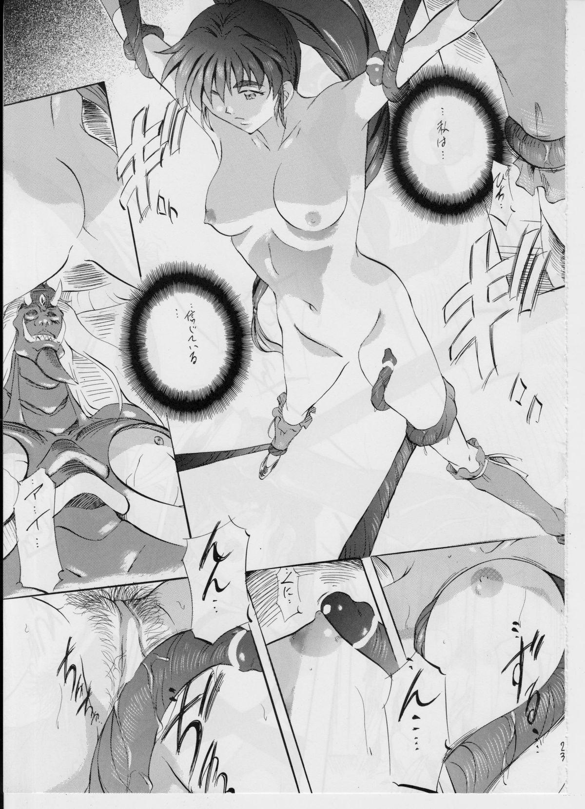 [Busou Megami (Kannaduki Kanna)] Ai & Mai Gaiden -Aoki Seido-Kouhen- (Inju Seisen Twin Angels) 22