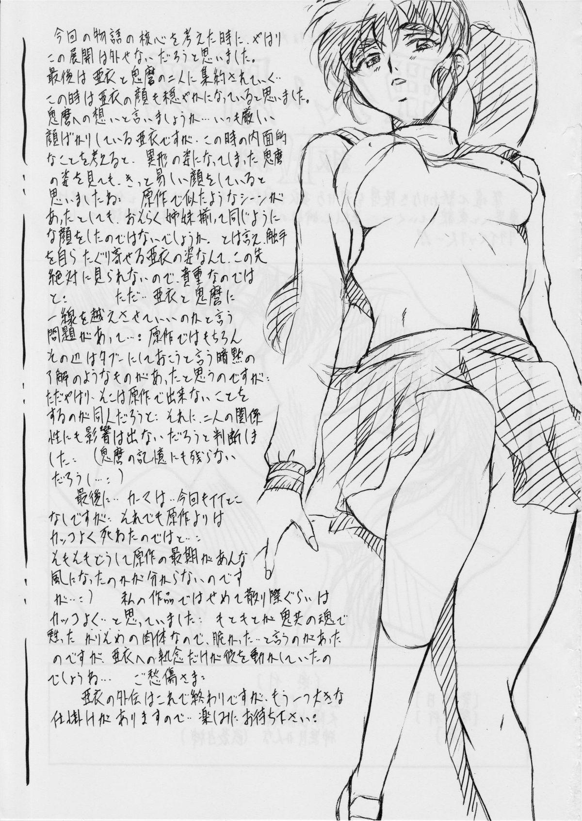 [Busou Megami (Kannaduki Kanna)] Ai & Mai Gaiden -Aoki Seido-Kouhen- (Inju Seisen Twin Angels) 33