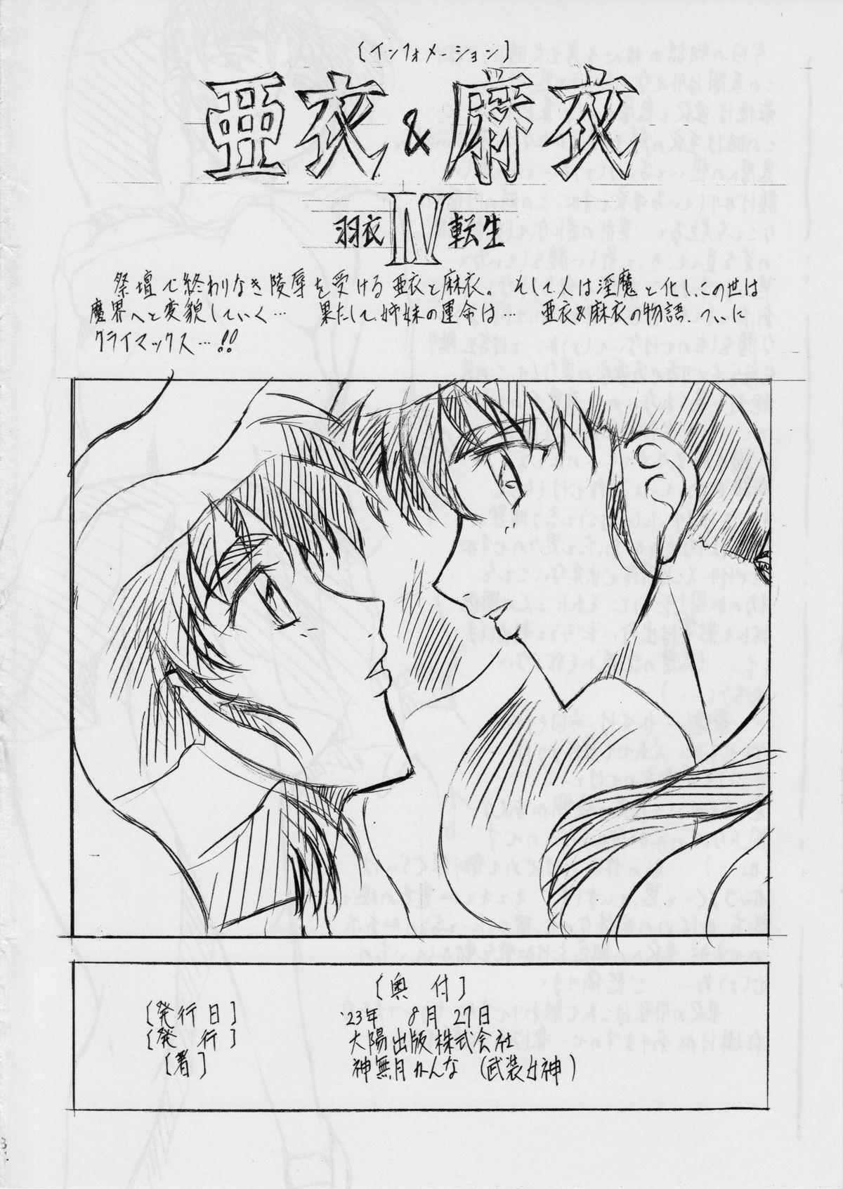 [Busou Megami (Kannaduki Kanna)] Ai & Mai Gaiden -Aoki Seido-Kouhen- (Inju Seisen Twin Angels) 34