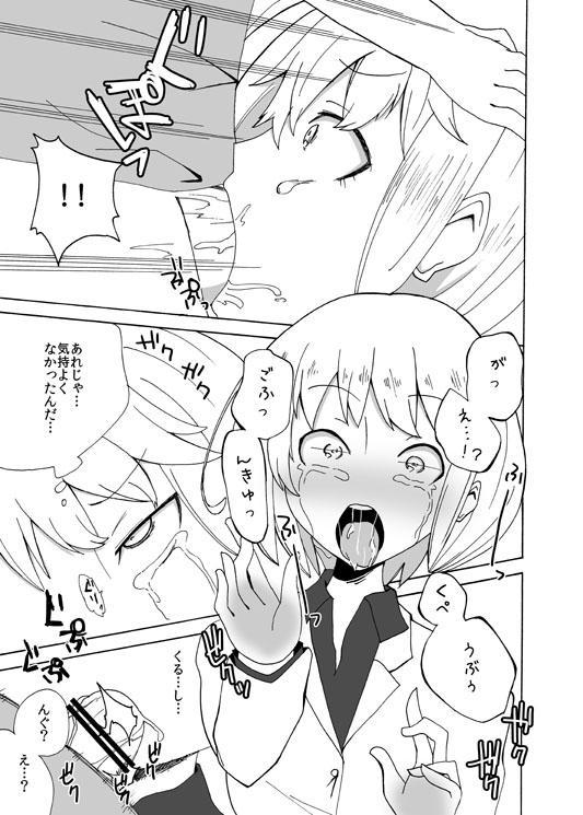 イオちゃんをいじめる漫画 2