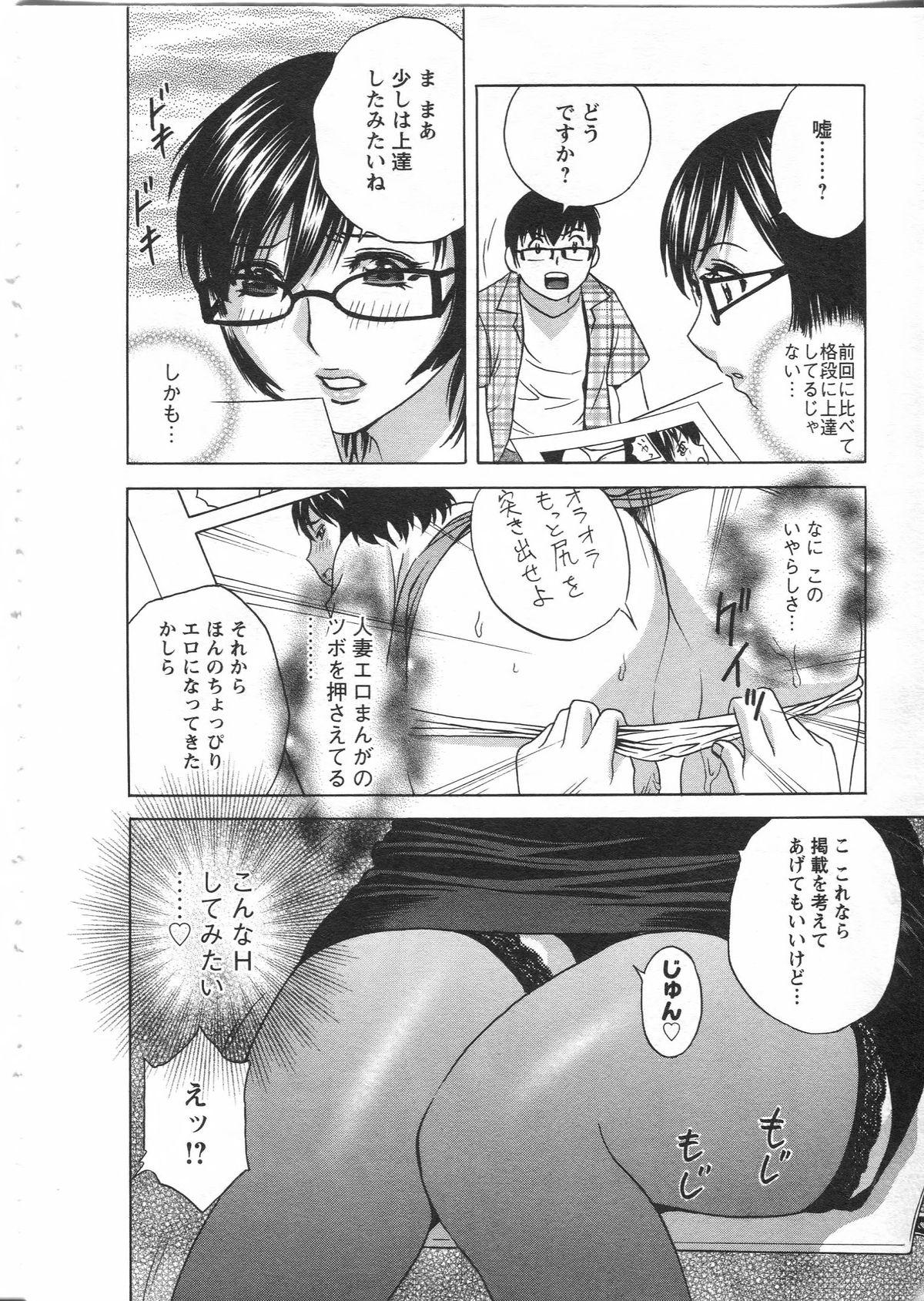 Manga no youna Hitozuma to no Hibi - Days with Married Women such as Comics. 103