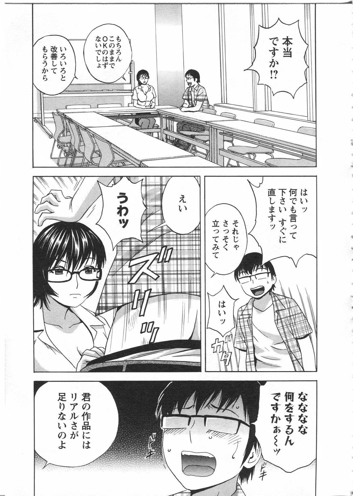 Manga no youna Hitozuma to no Hibi - Days with Married Women such as Comics. 104