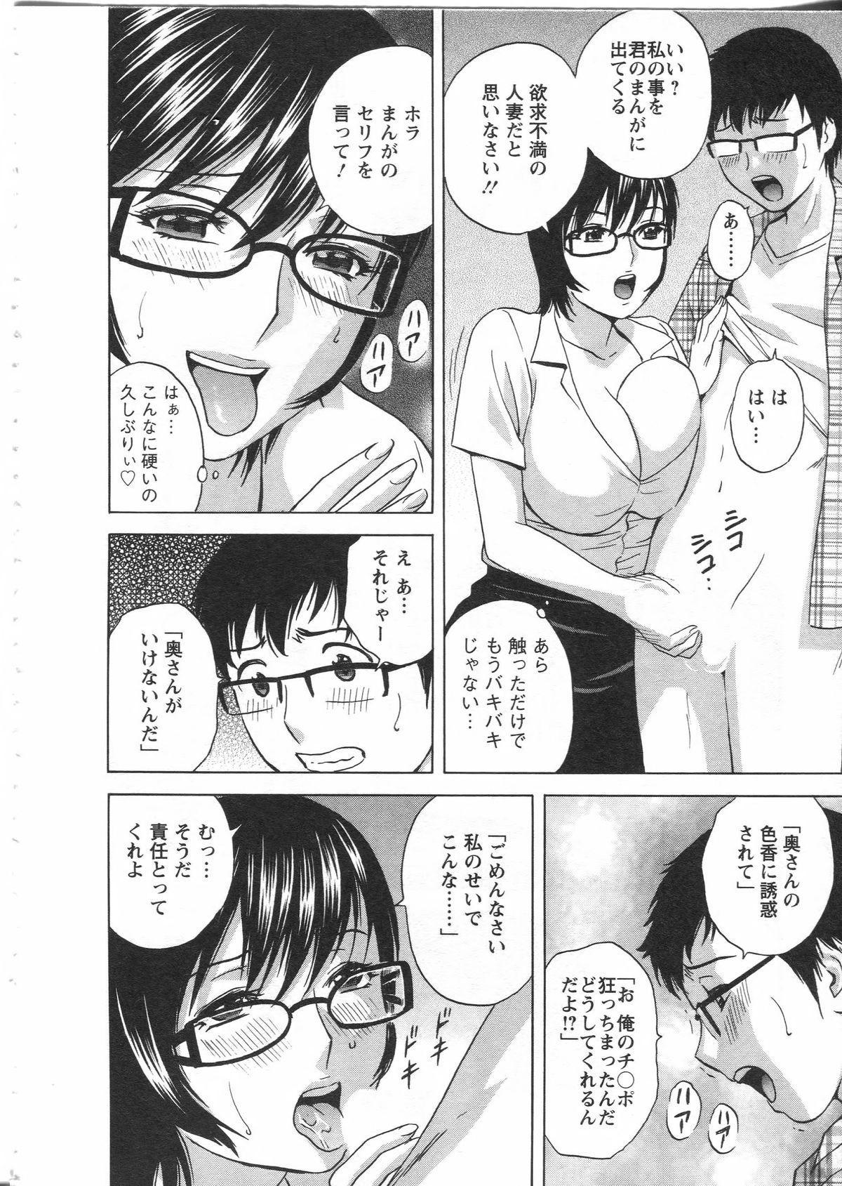 Manga no youna Hitozuma to no Hibi - Days with Married Women such as Comics. 105