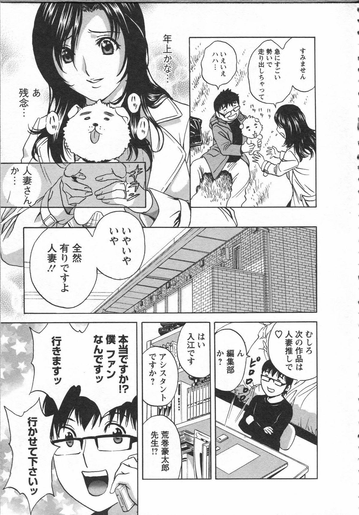 Manga no youna Hitozuma to no Hibi - Days with Married Women such as Comics. 10
