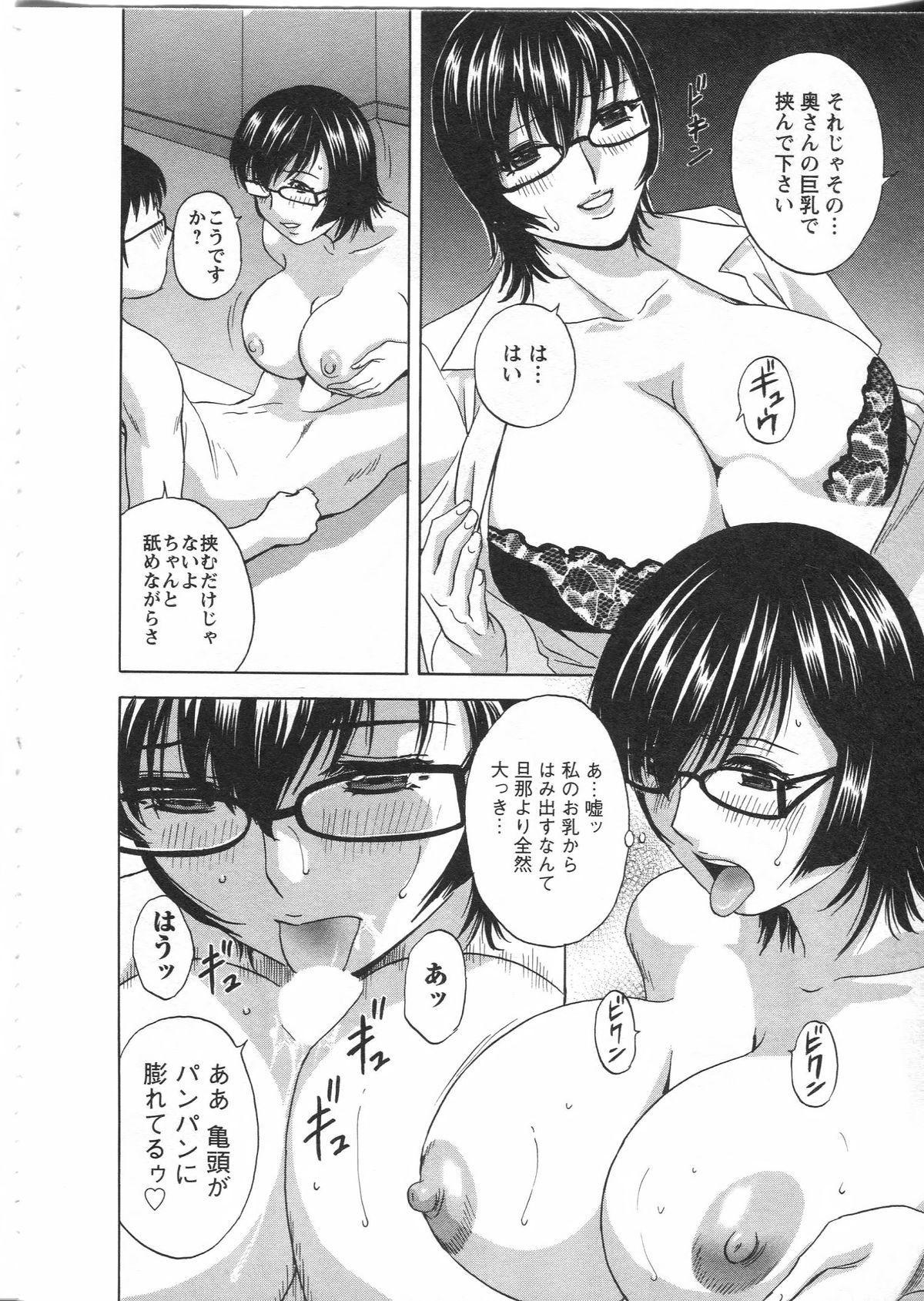 Manga no youna Hitozuma to no Hibi - Days with Married Women such as Comics. 109