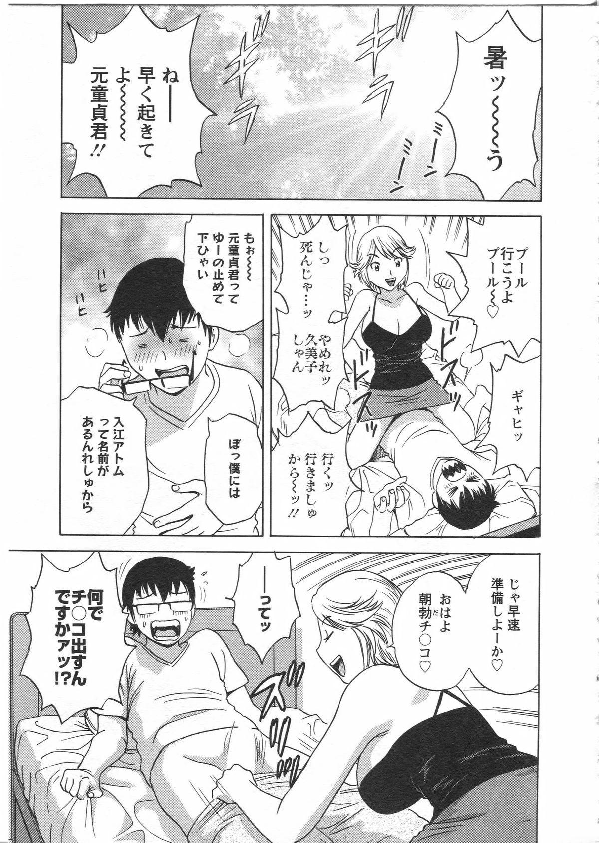Manga no youna Hitozuma to no Hibi - Days with Married Women such as Comics. 116