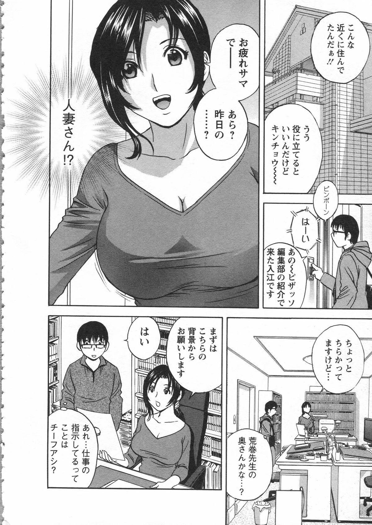 Manga no youna Hitozuma to no Hibi - Days with Married Women such as Comics. 11