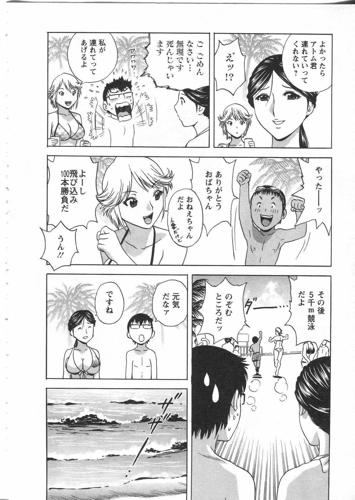 Manga no youna Hitozuma to no Hibi - Days with Married Women such as Comics. 121