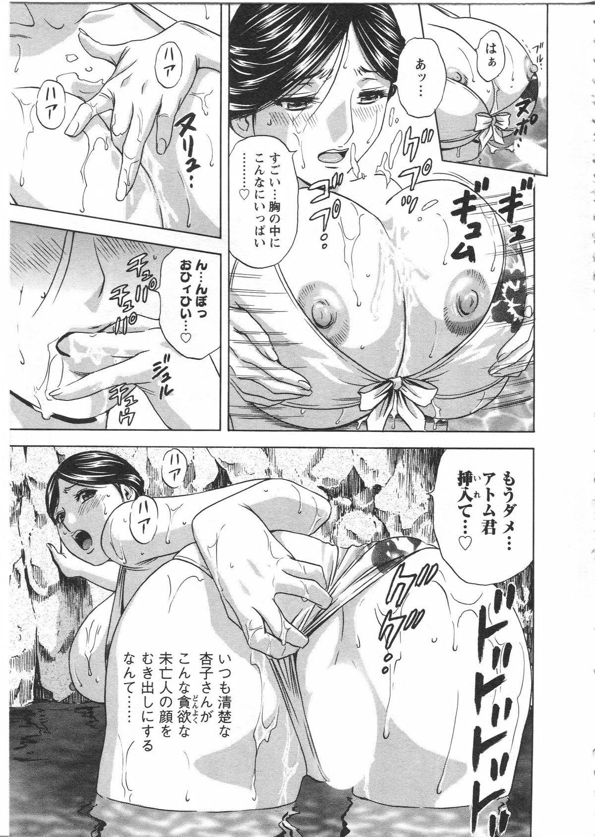 Manga no youna Hitozuma to no Hibi - Days with Married Women such as Comics. 128