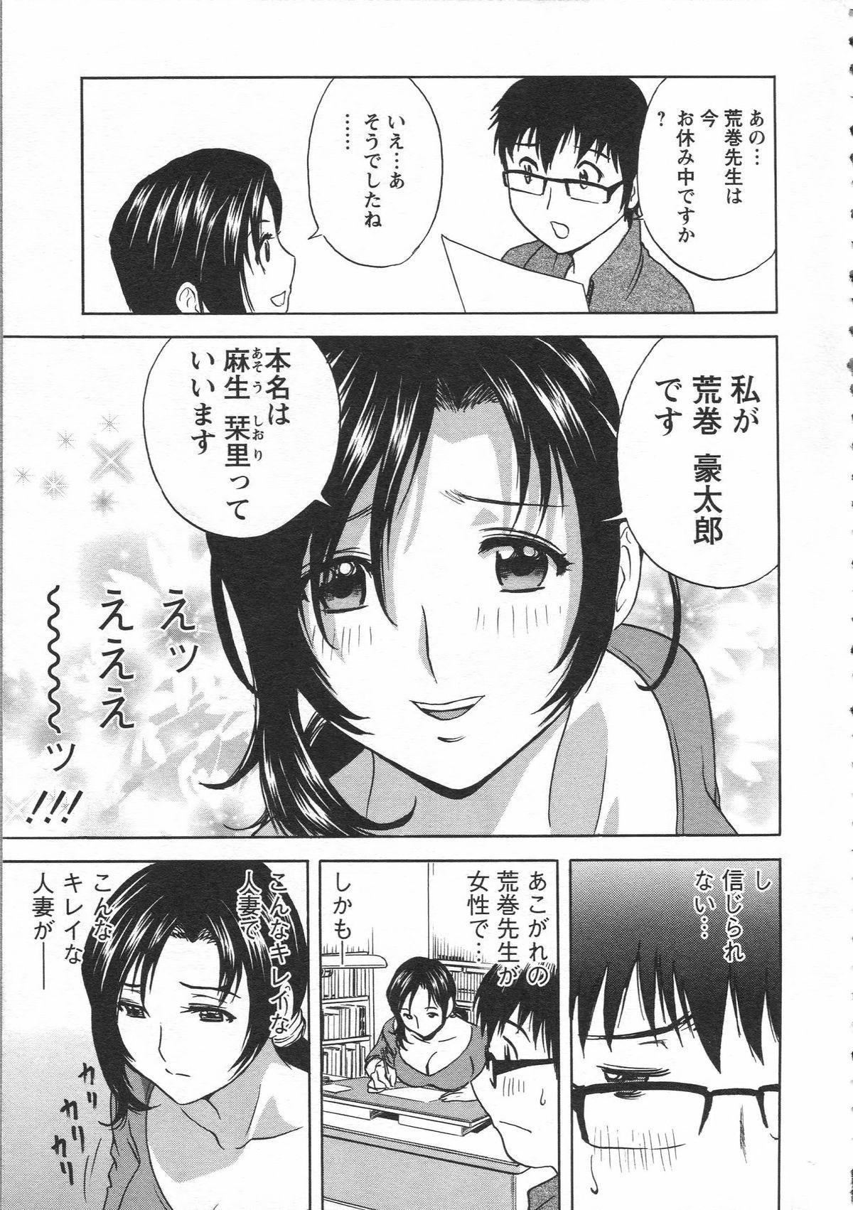Manga no youna Hitozuma to no Hibi - Days with Married Women such as Comics. 12