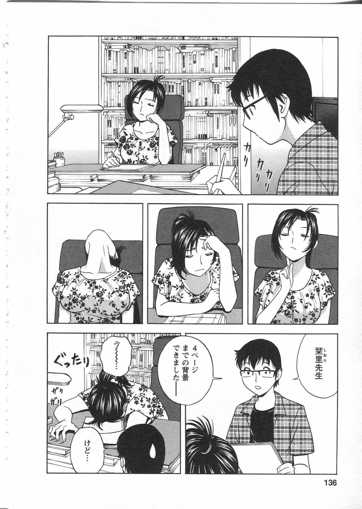 Manga no youna Hitozuma to no Hibi - Days with Married Women such as Comics. 135