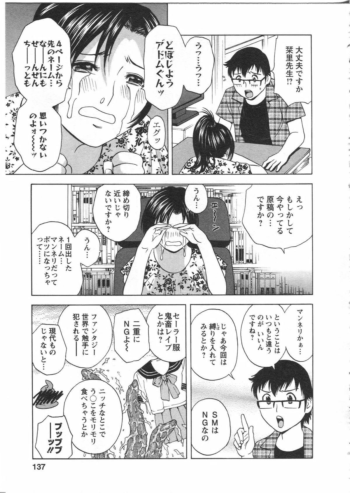 Manga no youna Hitozuma to no Hibi - Days with Married Women such as Comics. 136