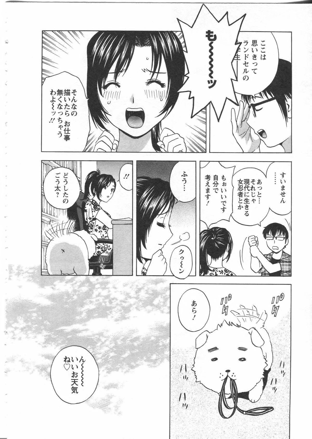 Manga no youna Hitozuma to no Hibi - Days with Married Women such as Comics. 137
