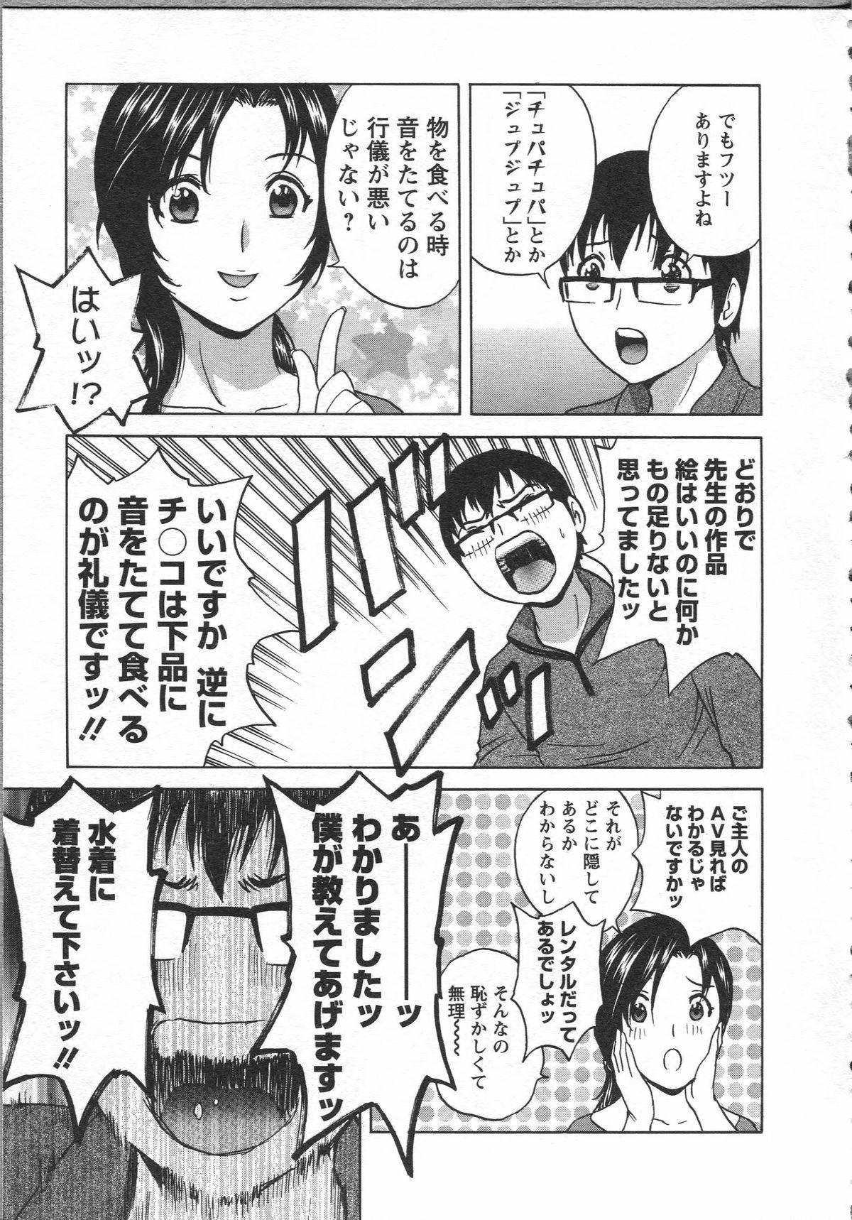 Manga no youna Hitozuma to no Hibi - Days with Married Women such as Comics. 14