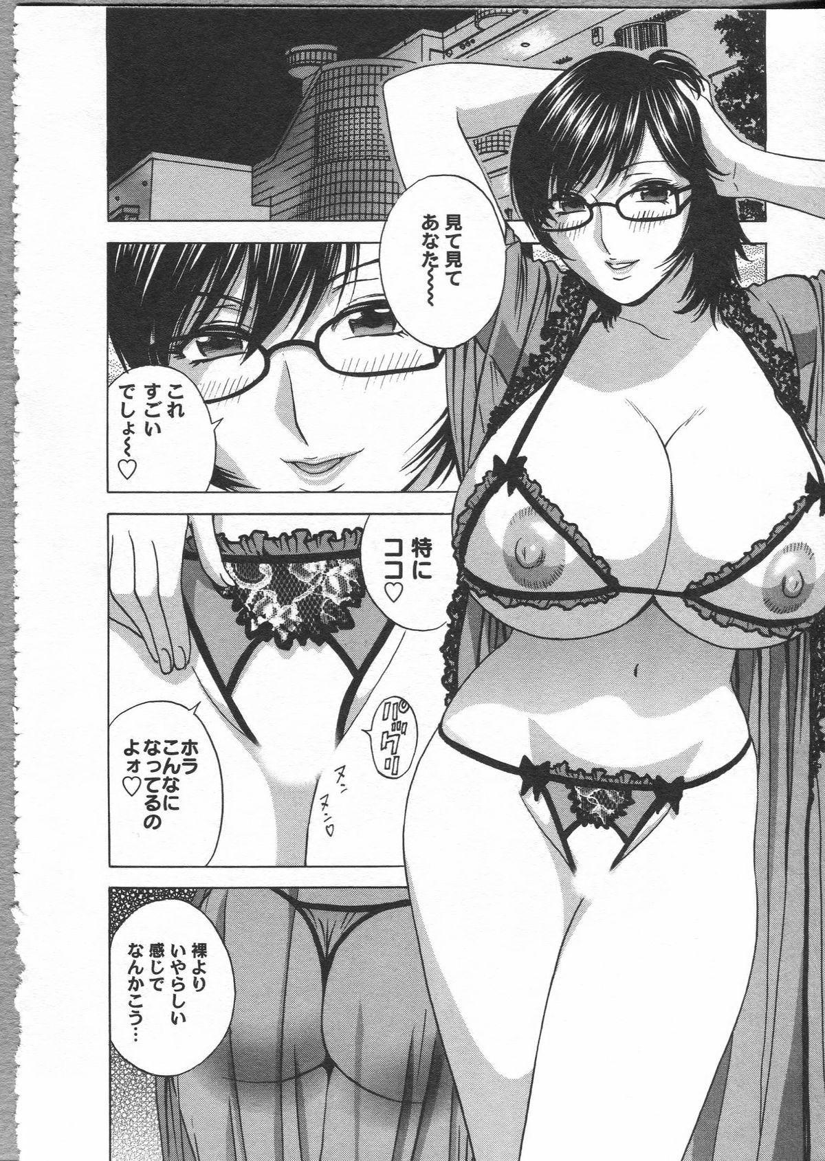 Manga no youna Hitozuma to no Hibi - Days with Married Women such as Comics. 153