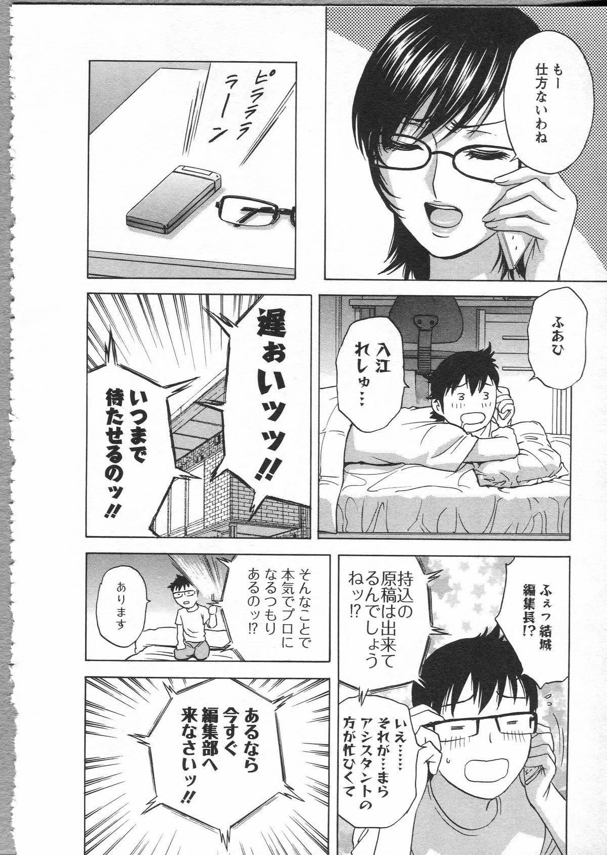 Manga no youna Hitozuma to no Hibi - Days with Married Women such as Comics. 155