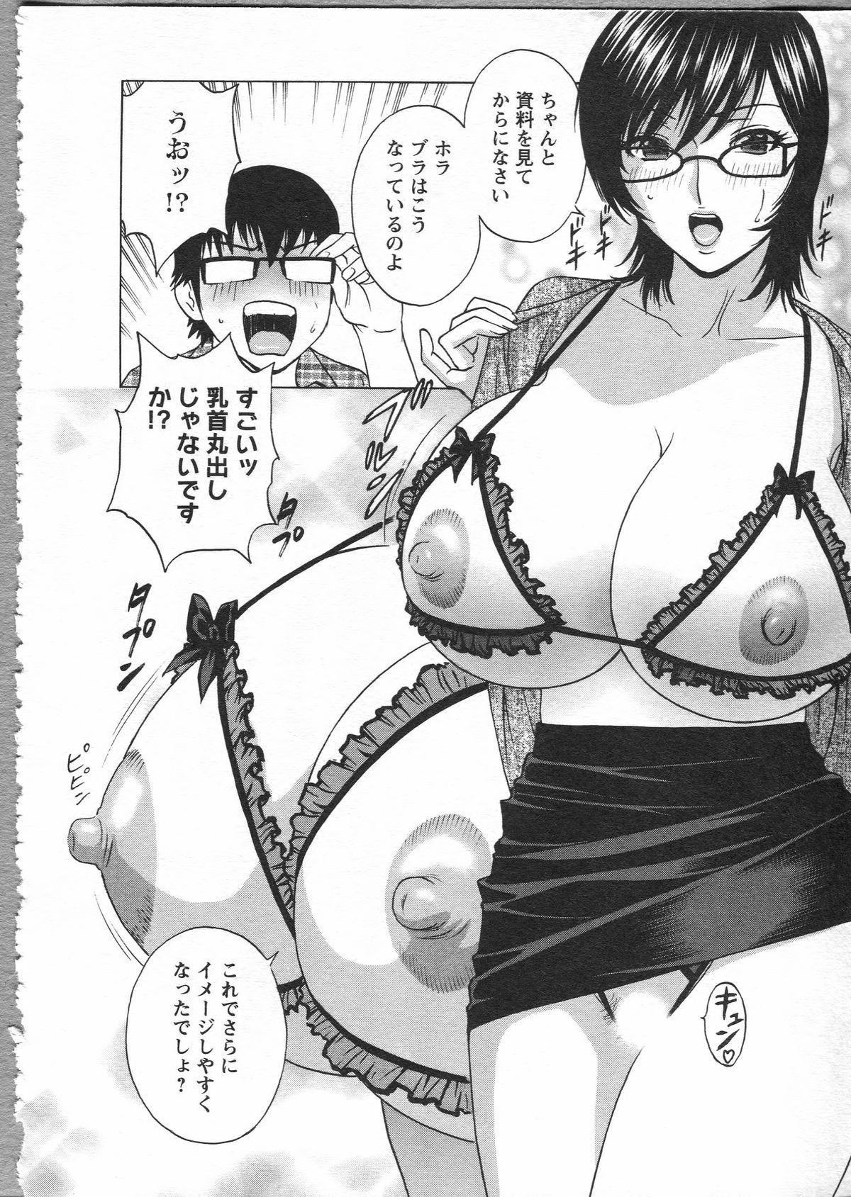 Manga no youna Hitozuma to no Hibi - Days with Married Women such as Comics. 159