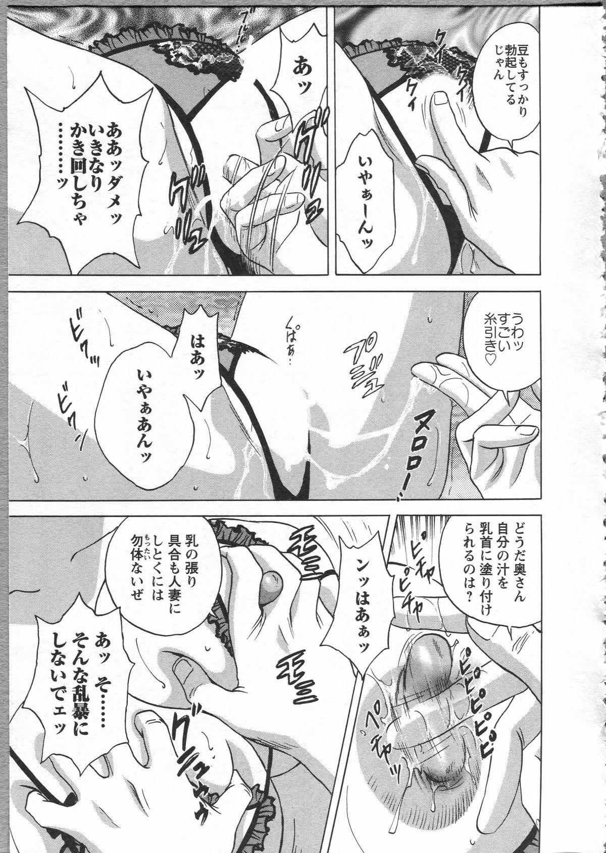 Manga no youna Hitozuma to no Hibi - Days with Married Women such as Comics. 162