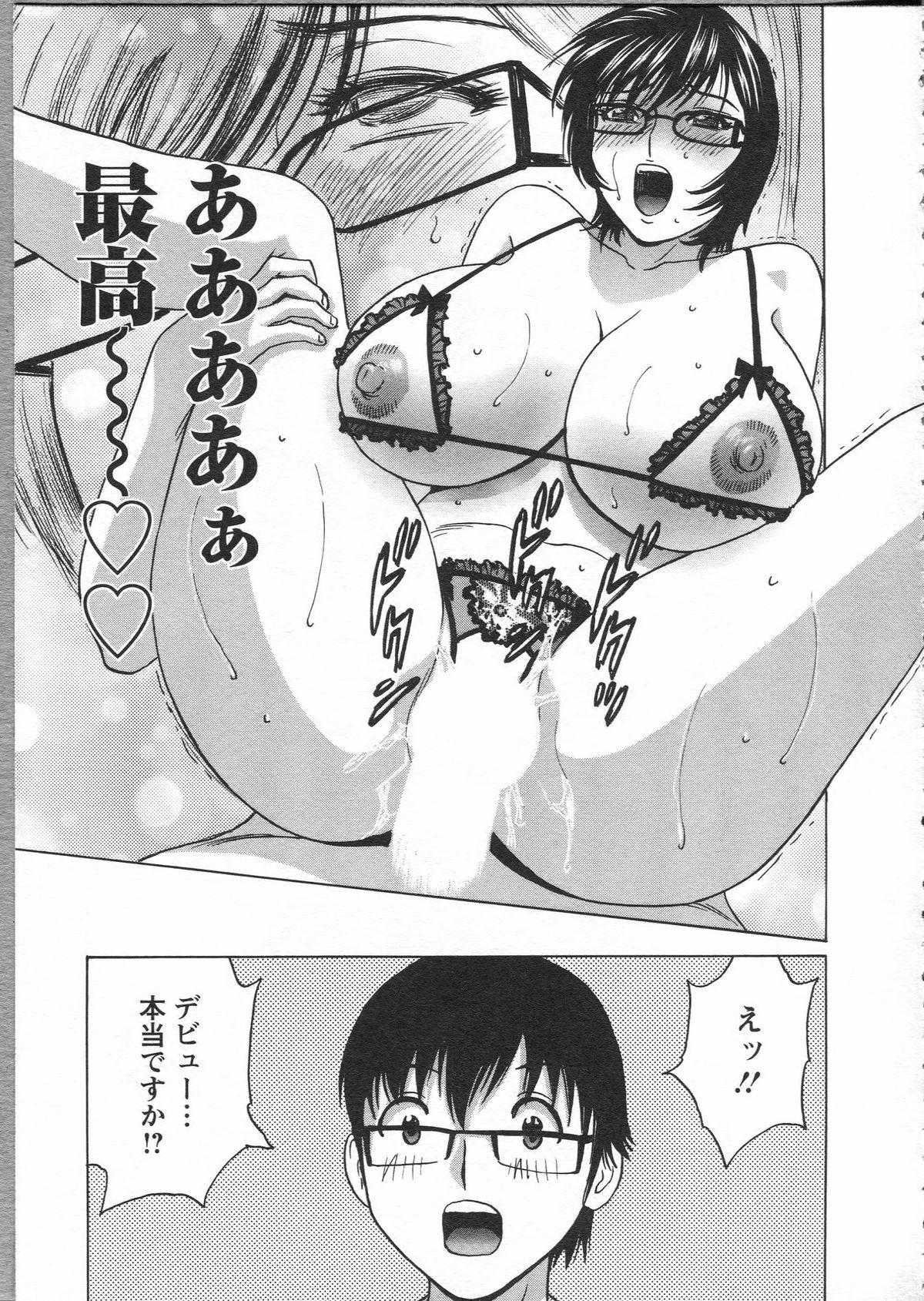 Manga no youna Hitozuma to no Hibi - Days with Married Women such as Comics. 168
