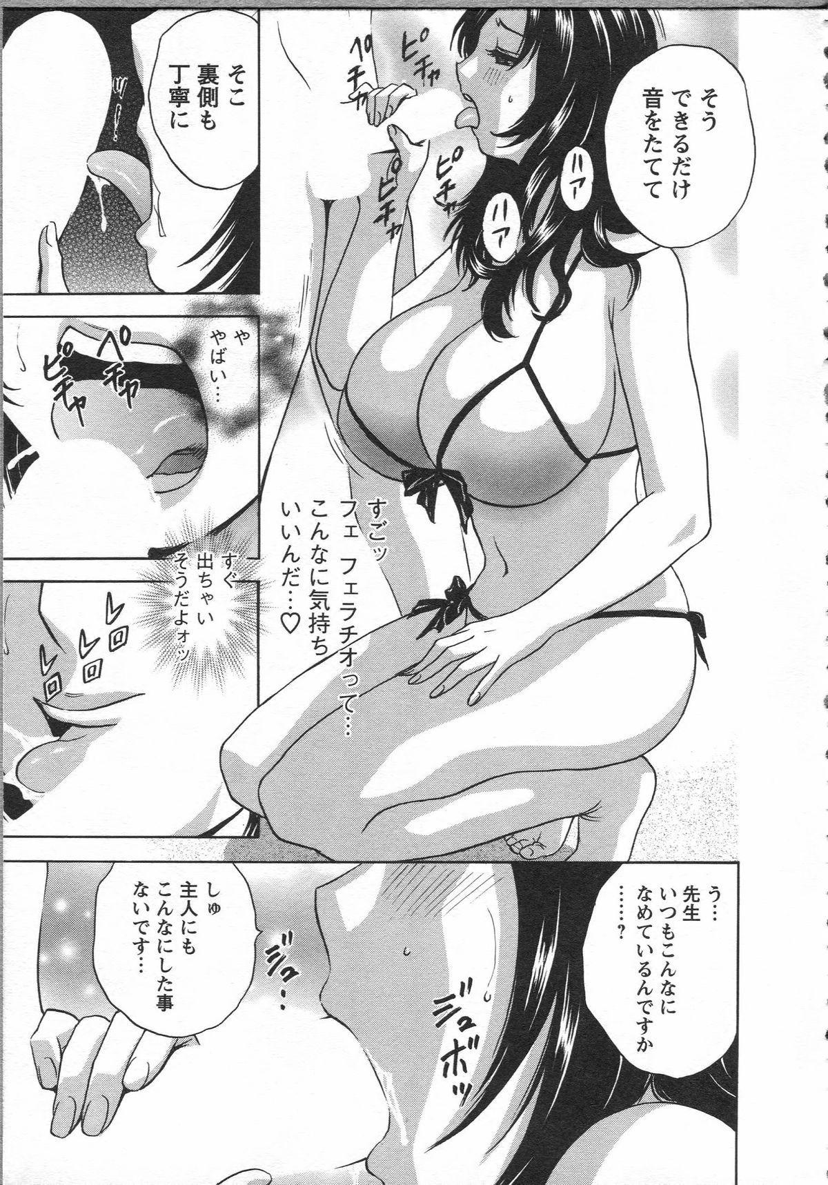 Manga no youna Hitozuma to no Hibi - Days with Married Women such as Comics. 16