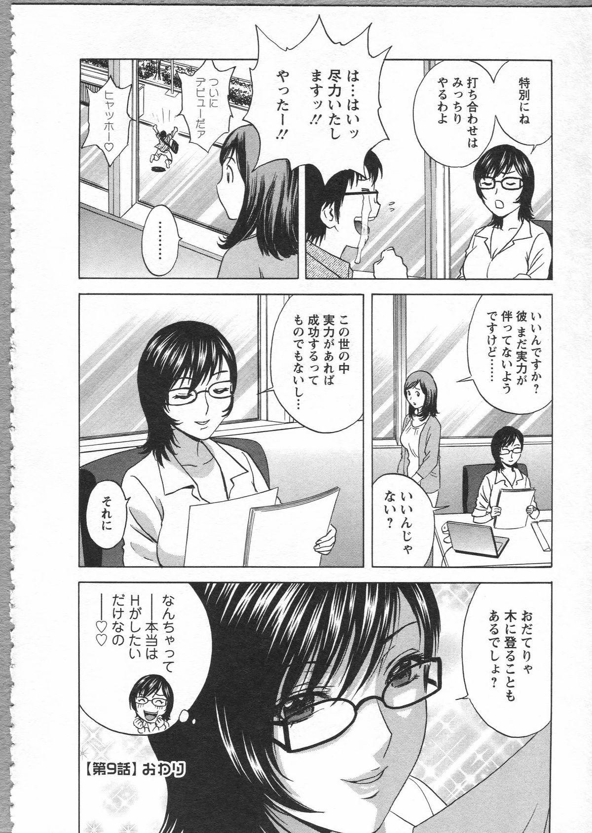 Manga no youna Hitozuma to no Hibi - Days with Married Women such as Comics. 169