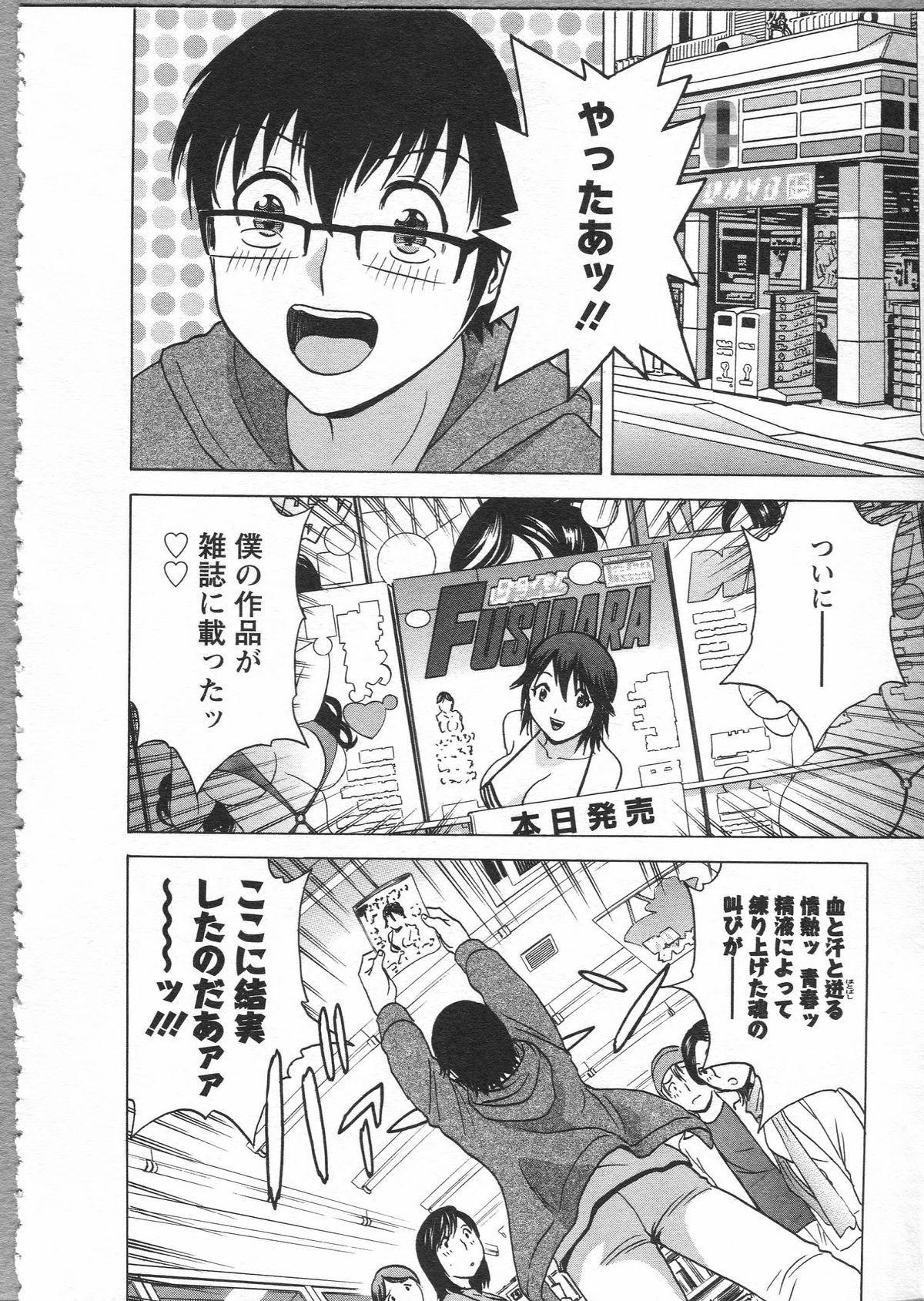 Manga no youna Hitozuma to no Hibi - Days with Married Women such as Comics. 171