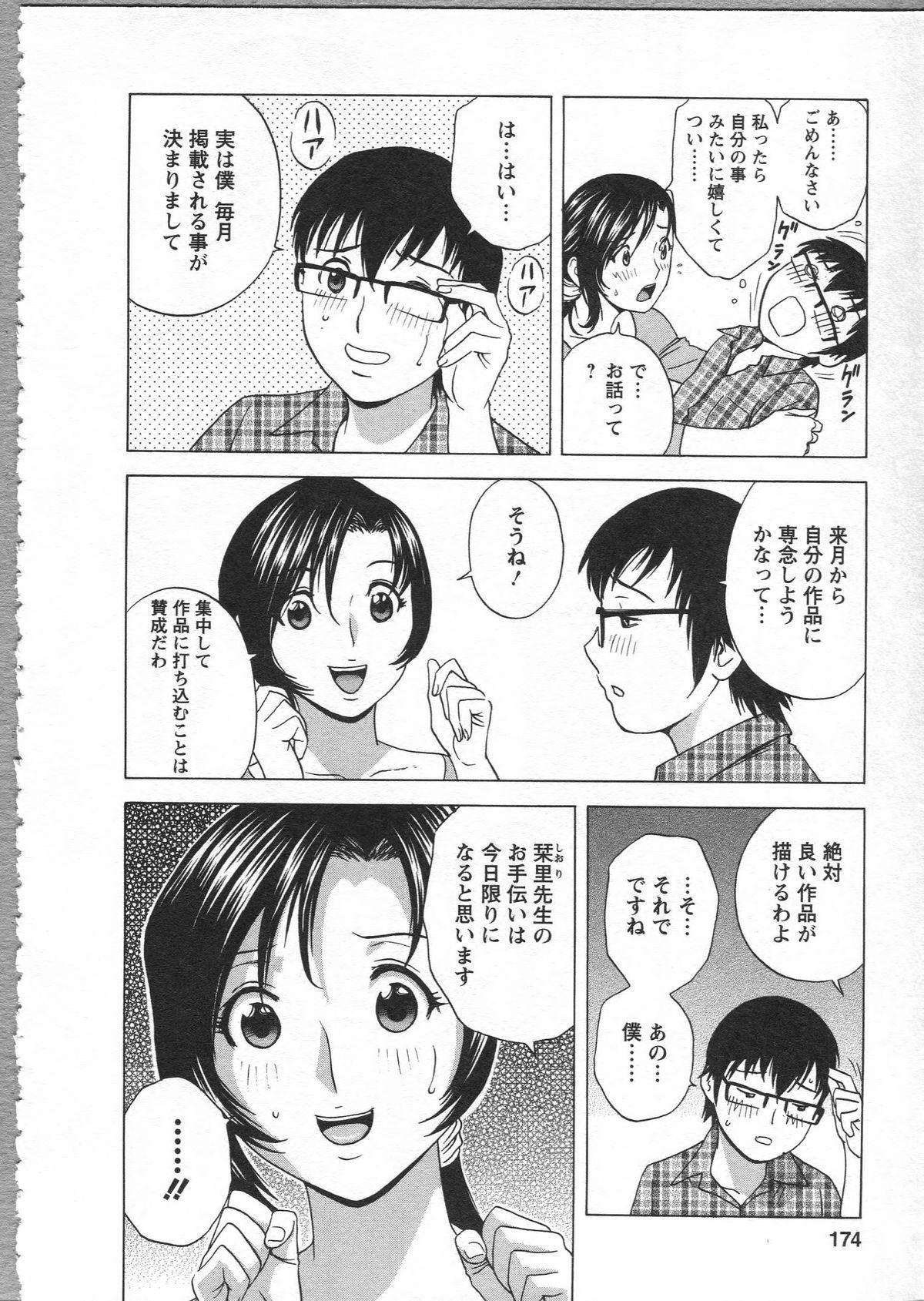 Manga no youna Hitozuma to no Hibi - Days with Married Women such as Comics. 173