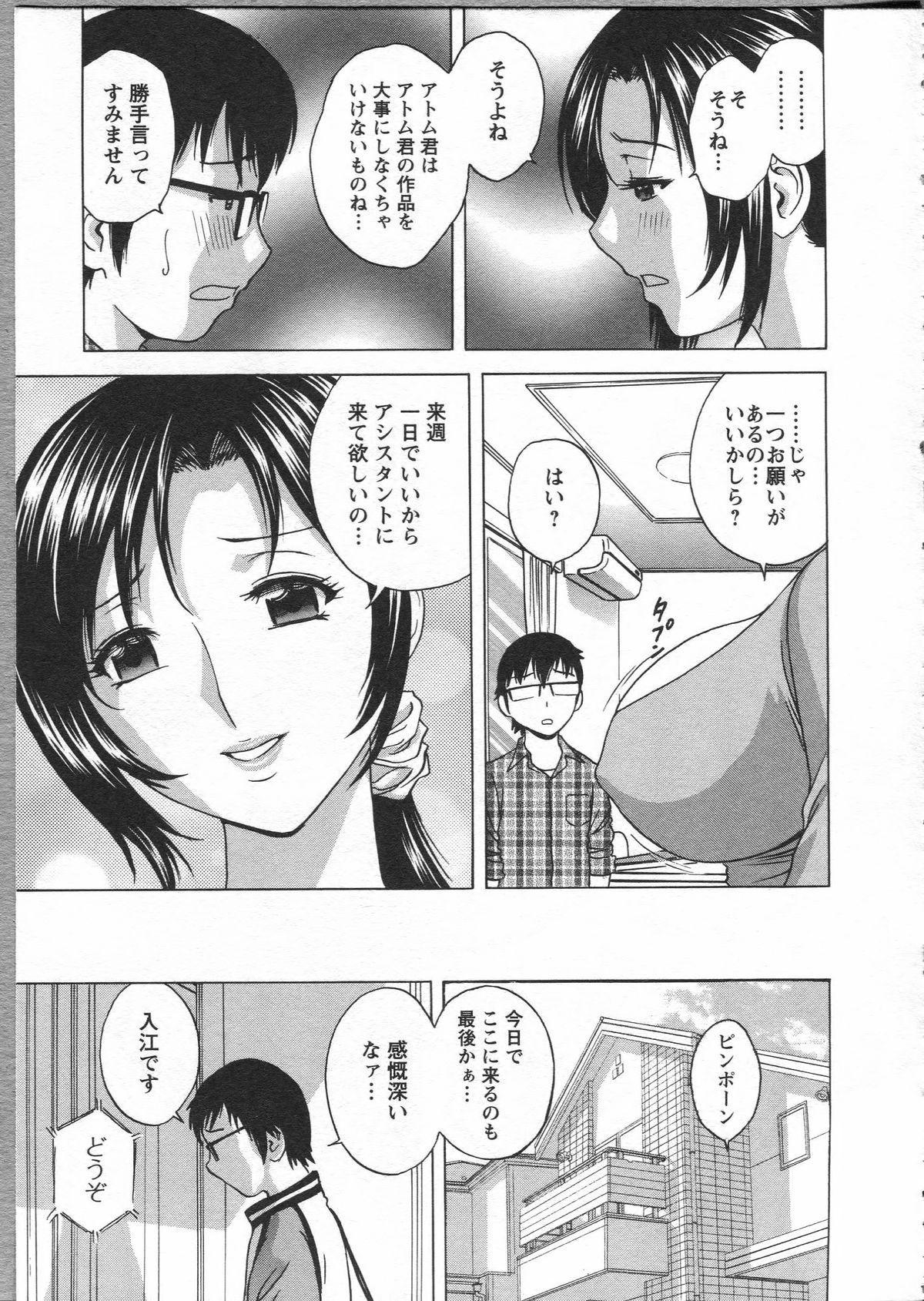 Manga no youna Hitozuma to no Hibi - Days with Married Women such as Comics. 174