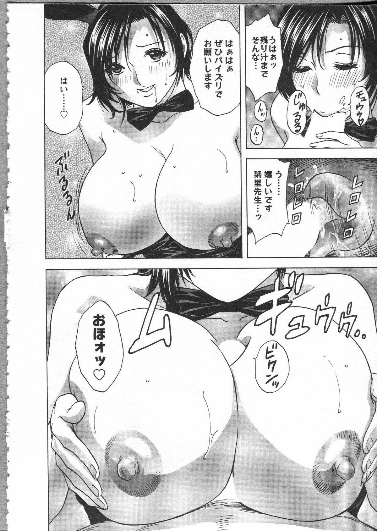 Manga no youna Hitozuma to no Hibi - Days with Married Women such as Comics. 181