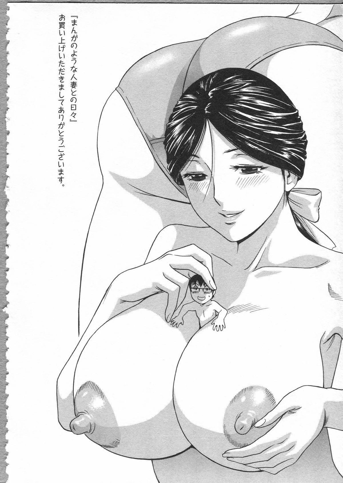 Manga no youna Hitozuma to no Hibi - Days with Married Women such as Comics. 189