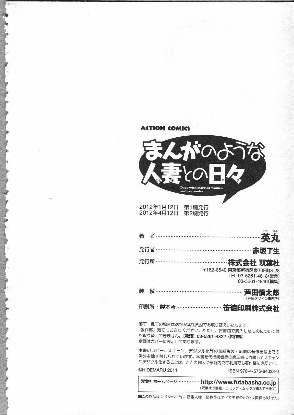 Manga no youna Hitozuma to no Hibi - Days with Married Women such as Comics. 191