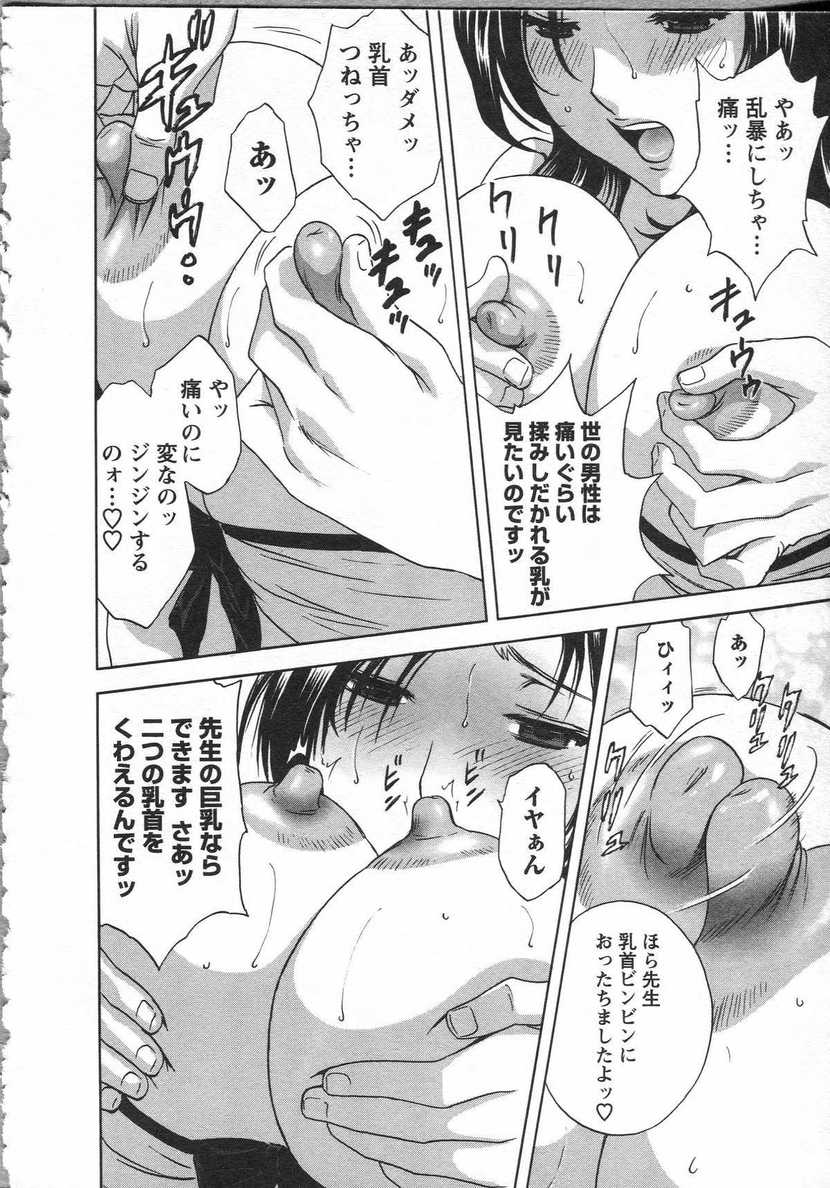 Manga no youna Hitozuma to no Hibi - Days with Married Women such as Comics. 19