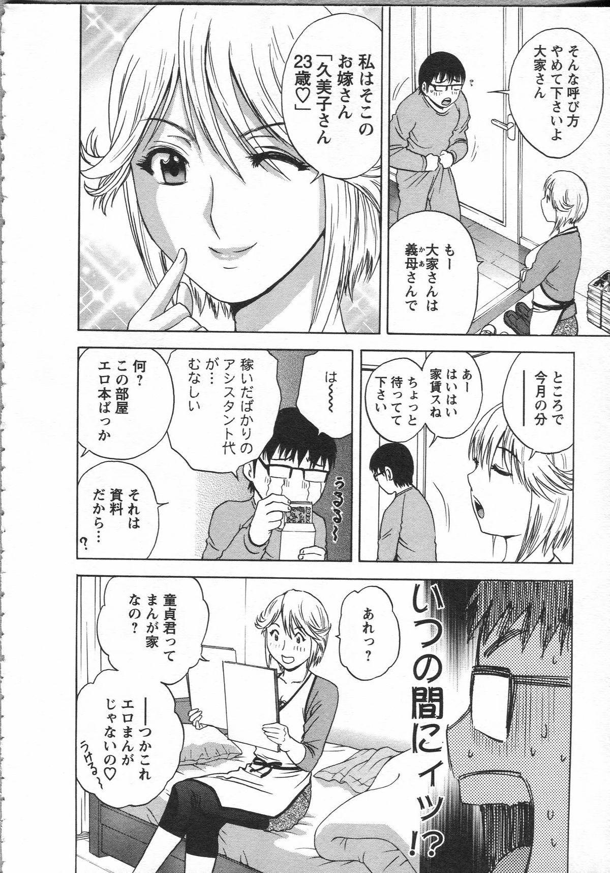 Manga no youna Hitozuma to no Hibi - Days with Married Women such as Comics. 27