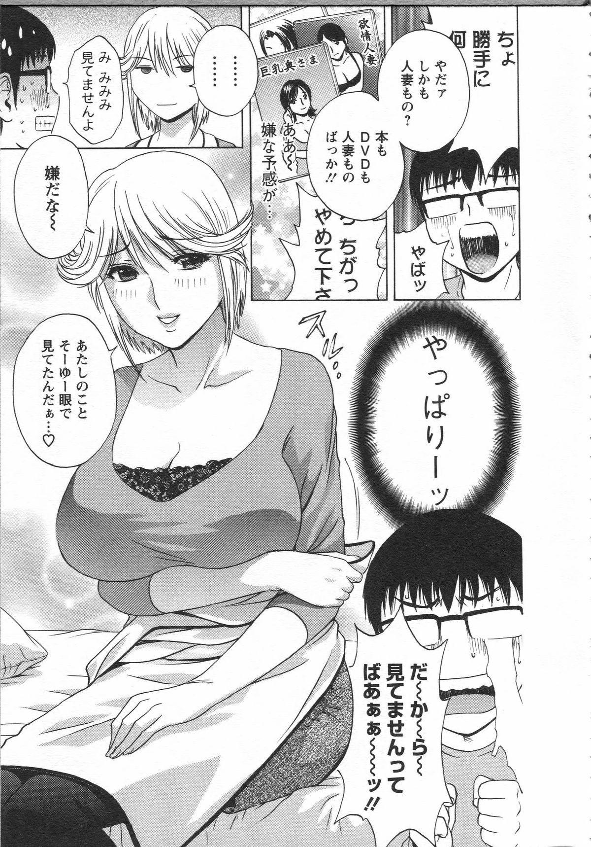 Manga no youna Hitozuma to no Hibi - Days with Married Women such as Comics. 28