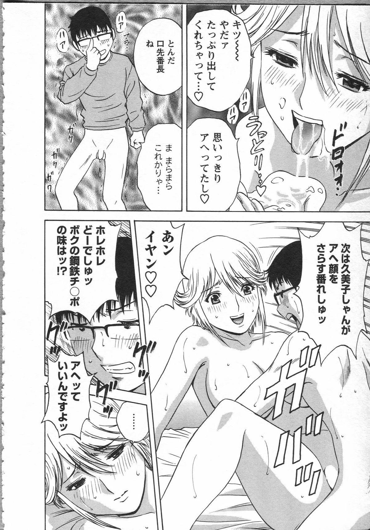Manga no youna Hitozuma to no Hibi - Days with Married Women such as Comics. 35