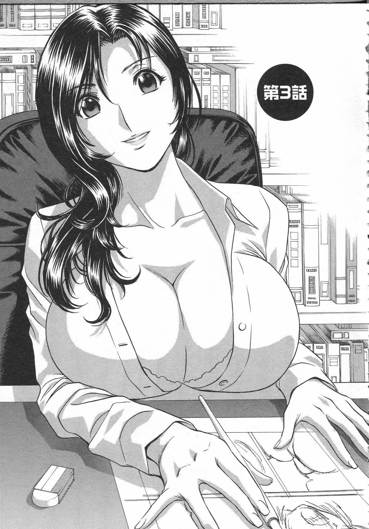 Manga no youna Hitozuma to no Hibi - Days with Married Women such as Comics. 42