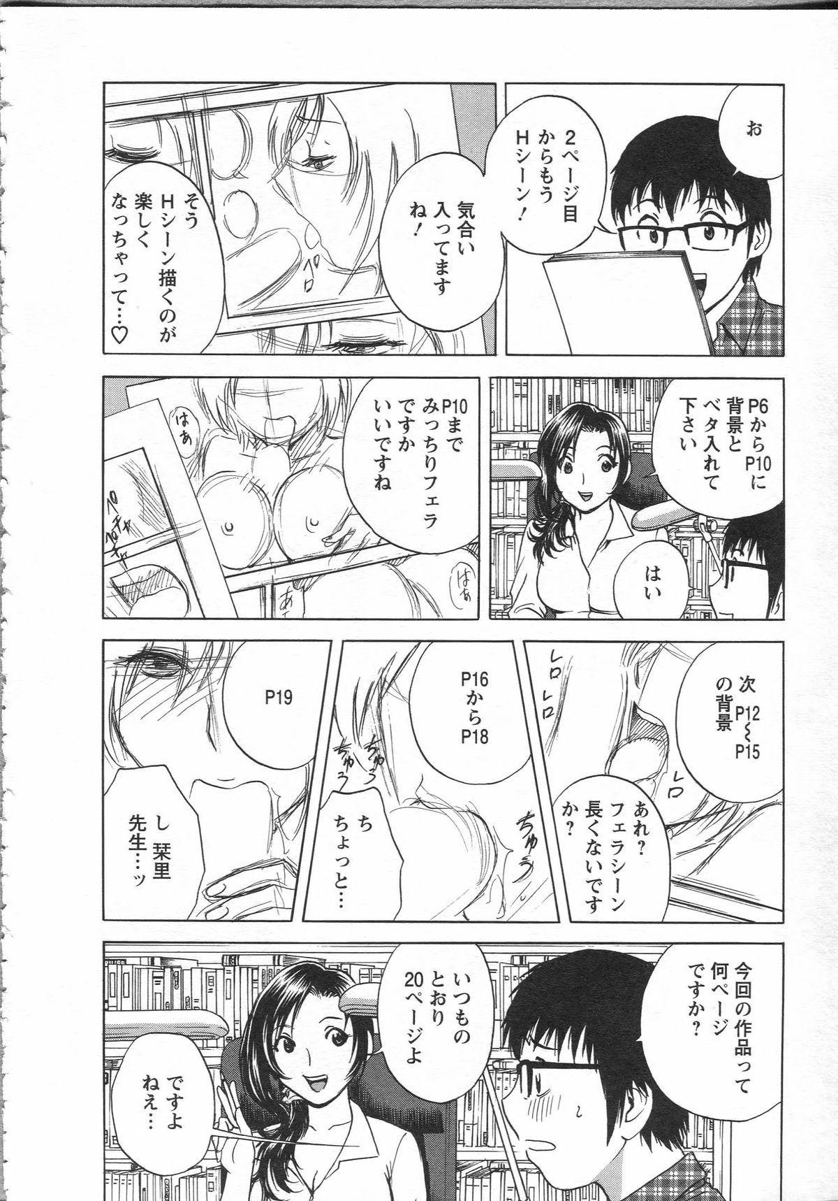 Manga no youna Hitozuma to no Hibi - Days with Married Women such as Comics. 47