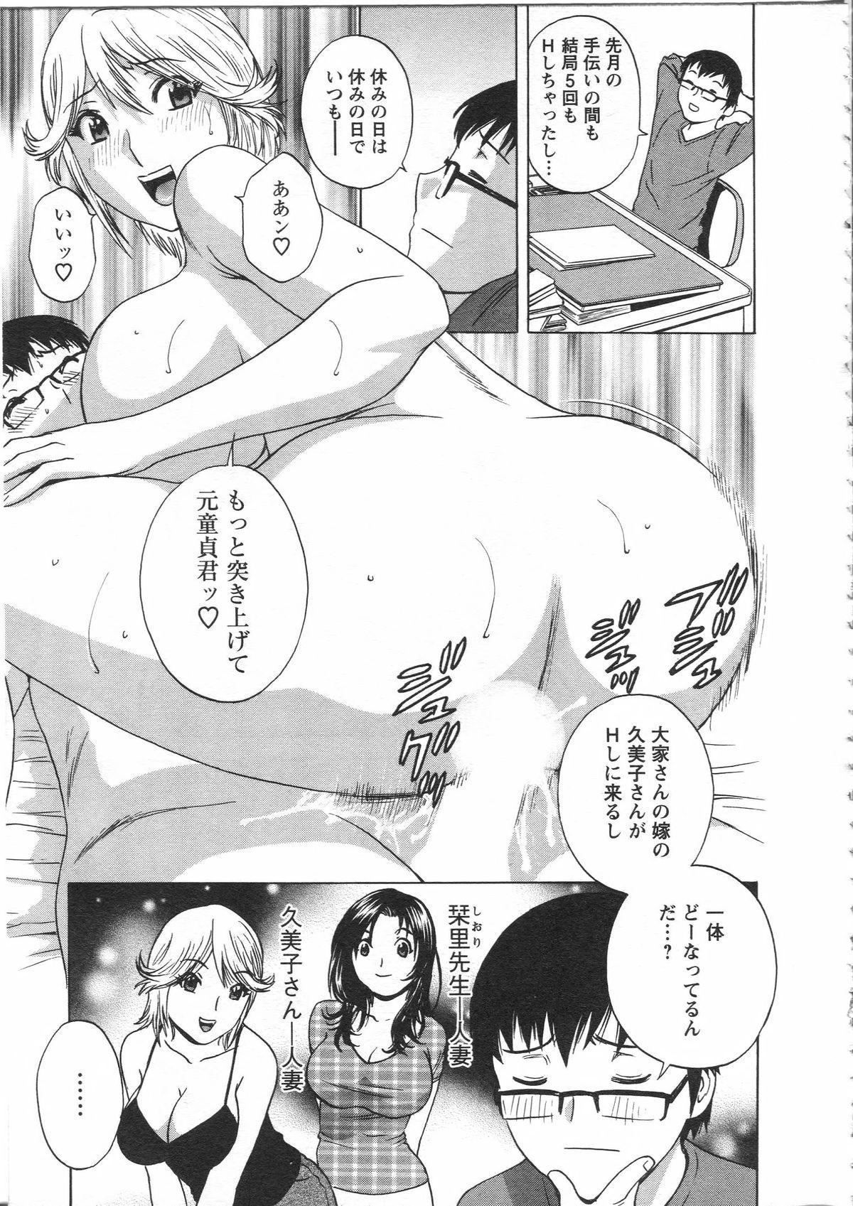 Manga no youna Hitozuma to no Hibi - Days with Married Women such as Comics. 64