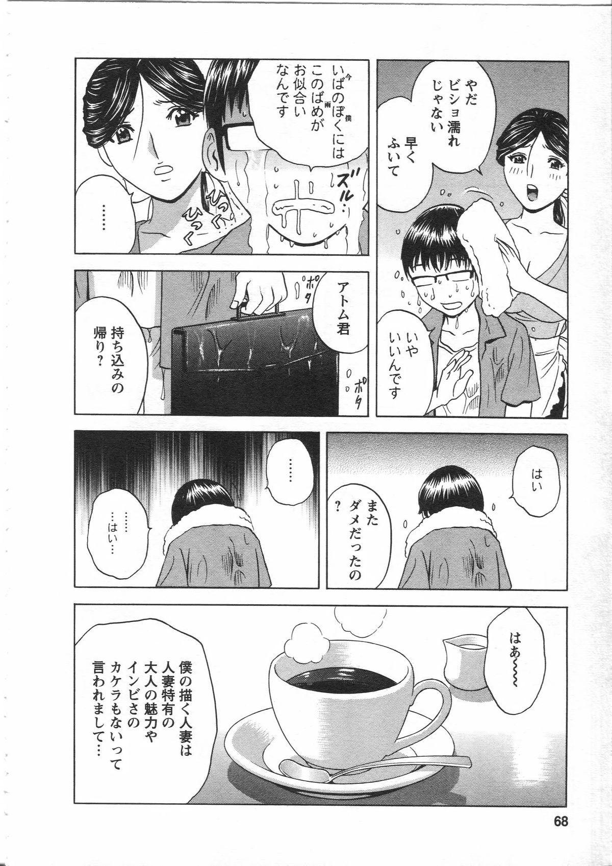 Manga no youna Hitozuma to no Hibi - Days with Married Women such as Comics. 67
