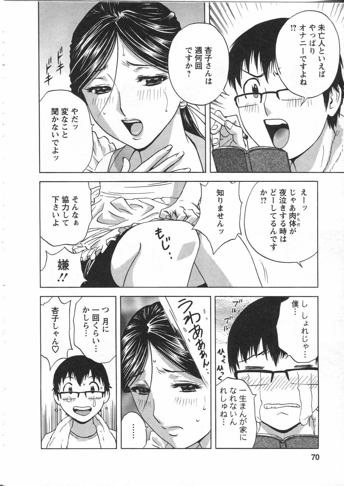 Manga no youna Hitozuma to no Hibi - Days with Married Women such as Comics. 69