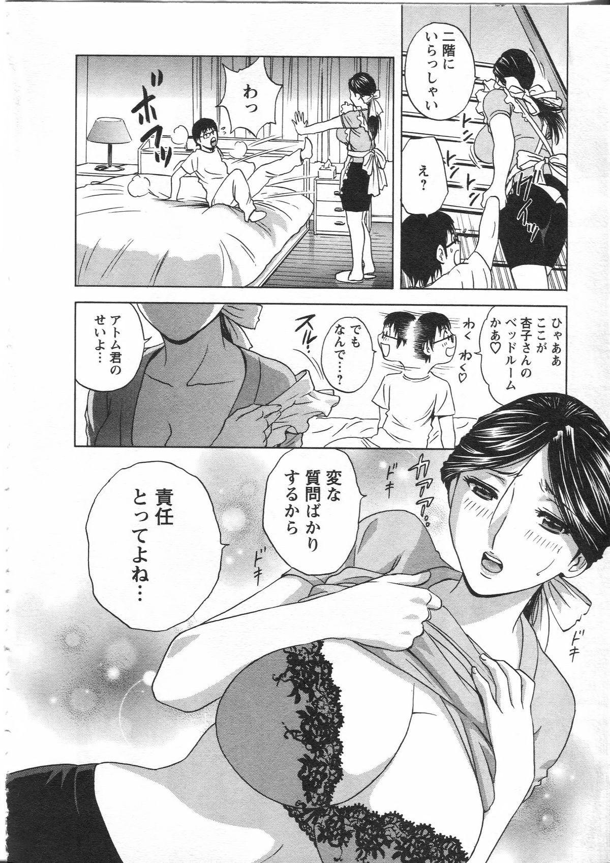Manga no youna Hitozuma to no Hibi - Days with Married Women such as Comics. 71