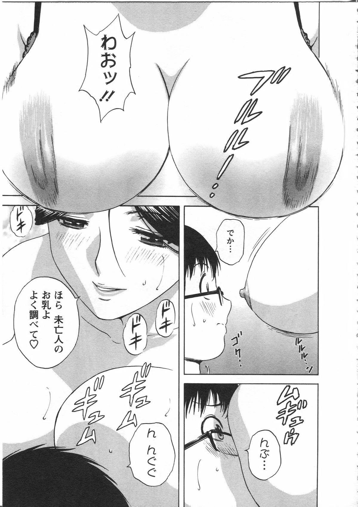 Manga no youna Hitozuma to no Hibi - Days with Married Women such as Comics. 72