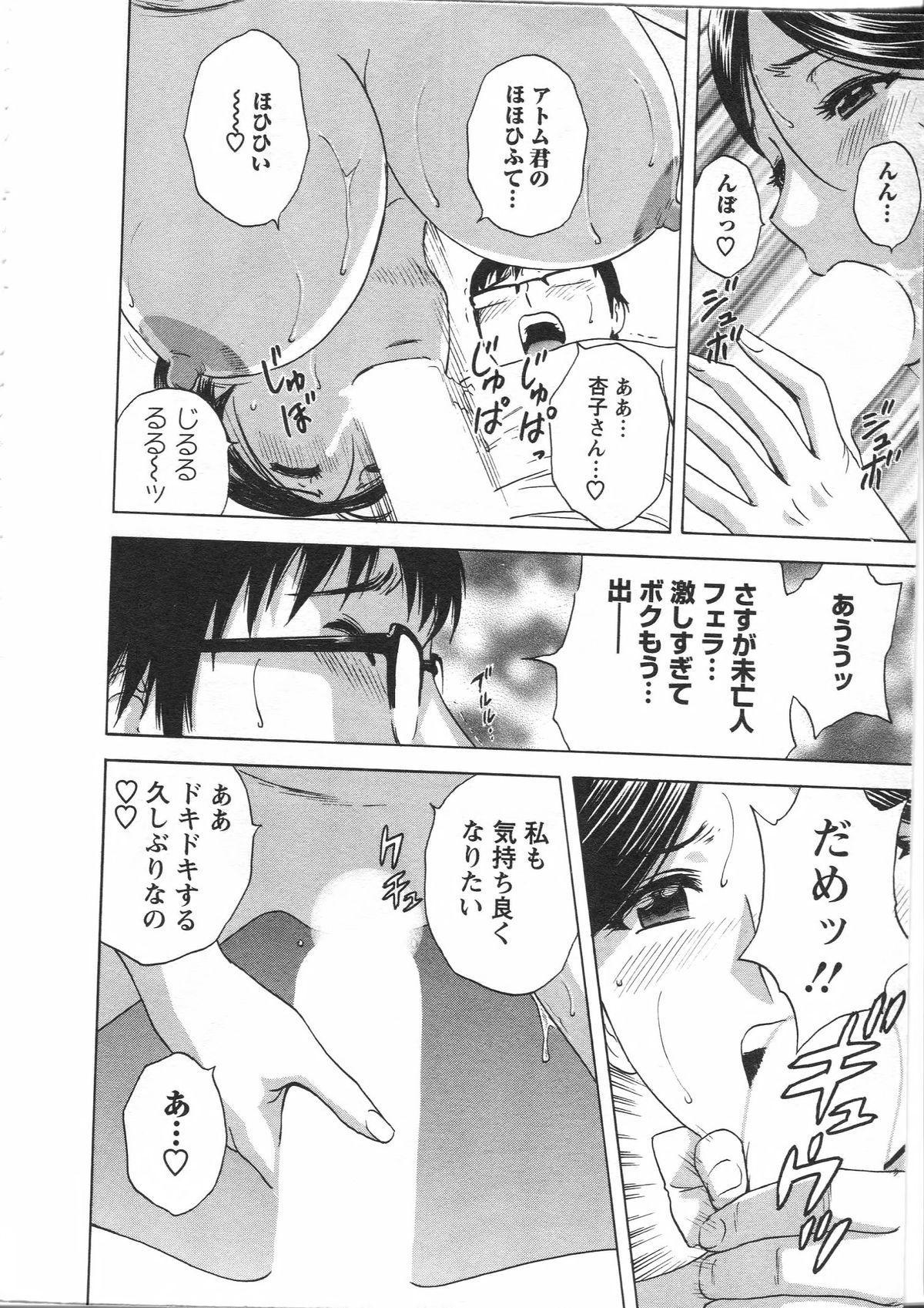 Manga no youna Hitozuma to no Hibi - Days with Married Women such as Comics. 75