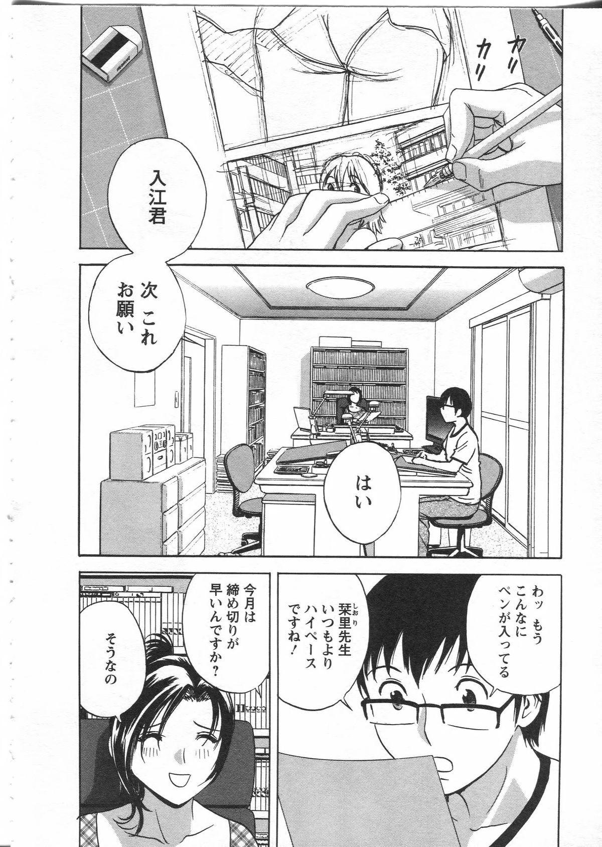 Manga no youna Hitozuma to no Hibi - Days with Married Women such as Comics. 81